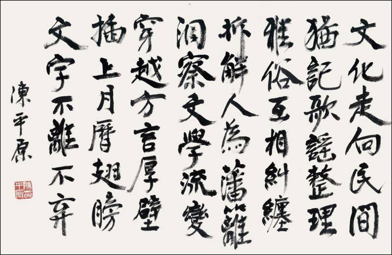 """纸上的声音:陈平原细说""""书写""""潮汕歌谣"""