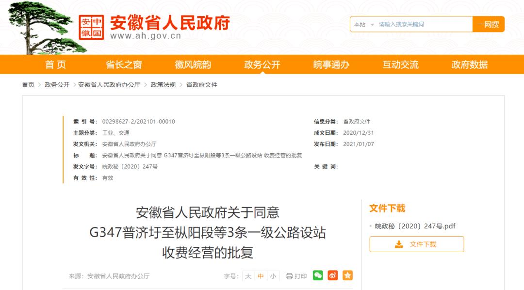 省政府同意批复:G347普济圩至枞阳段设站收费经营,期限……