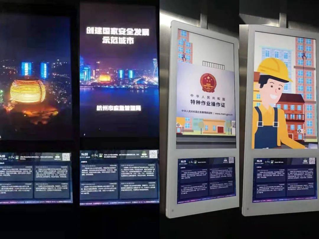 """【地市】杭州市安全宣传""""五进""""再添新渠道"""