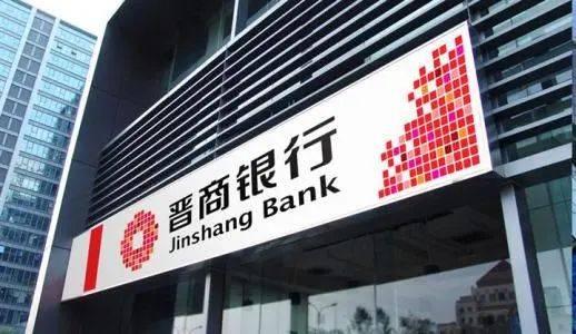 山西省财政厅受让山西金控所持晋商银行股权,成第一大股东  第2张