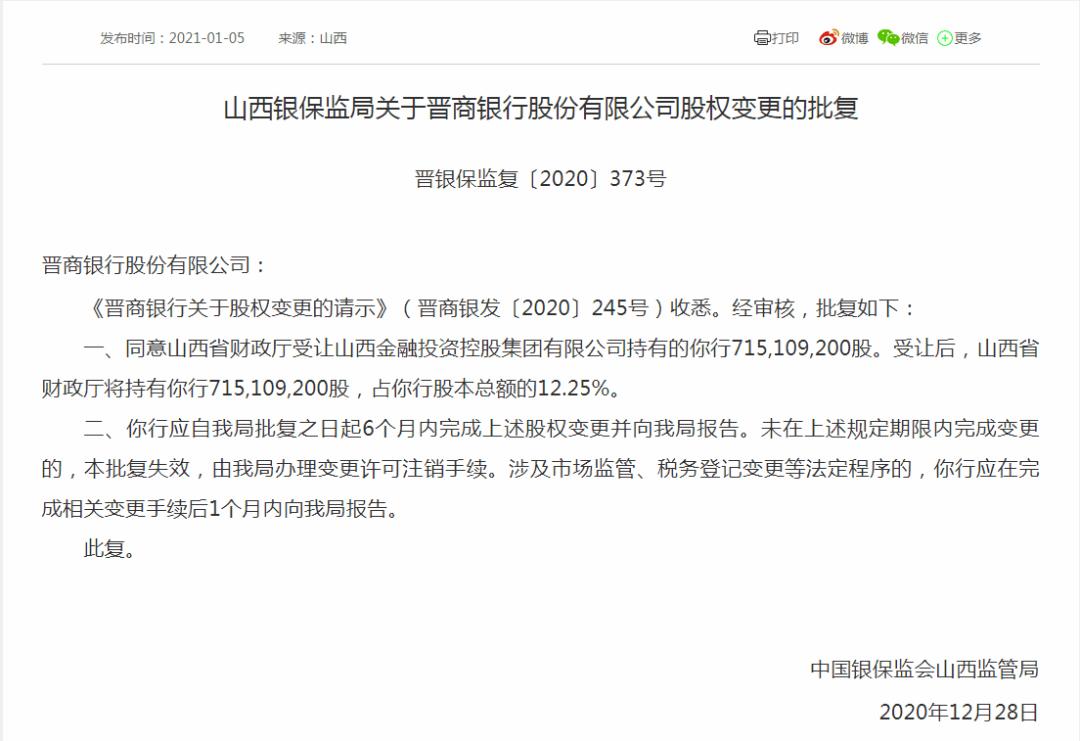 山西省财政厅受让山西金控所持晋商银行股权,成第一大股东  第1张
