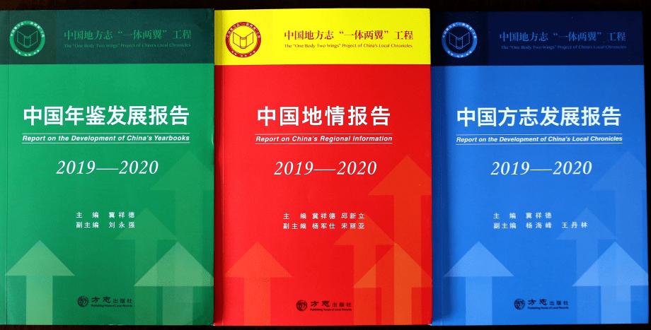 【方志四川•乡村振兴】成都地方文化助力乡村振兴研究报告(上)
