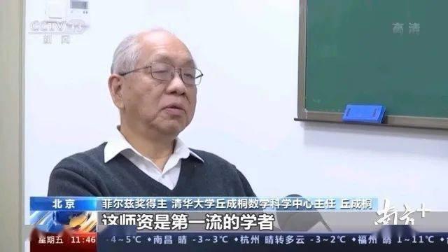 """【教育】无需高考,清华""""丘成桐数学科学领军人才培养计划""""来了!"""