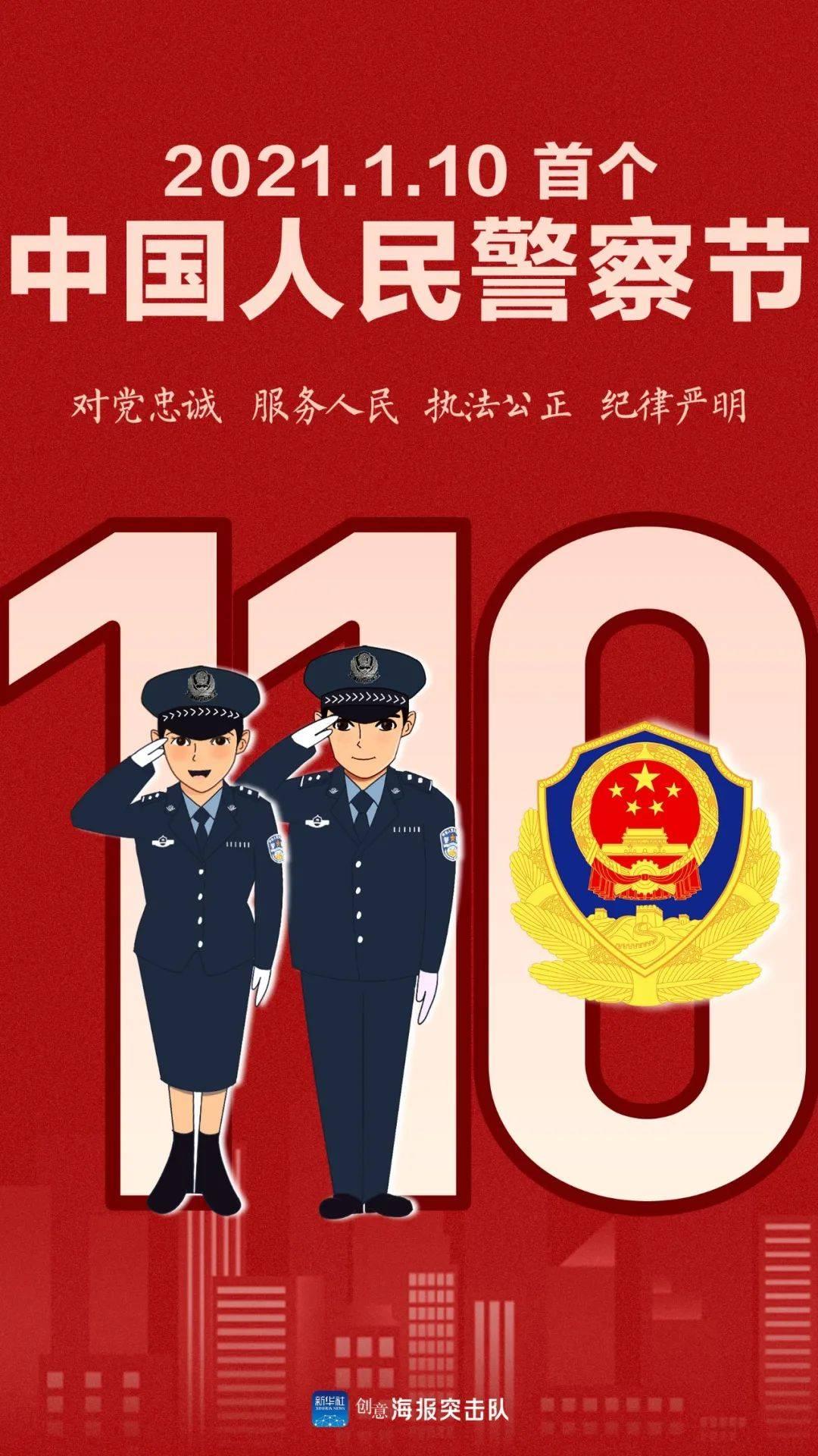 今天,110!