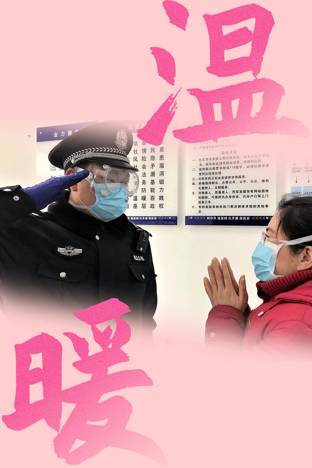 Date with 郑州|喂,110吗?节日快乐!