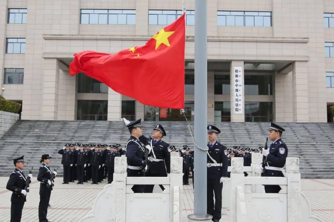 桂林法院举行仪式致敬人民警察