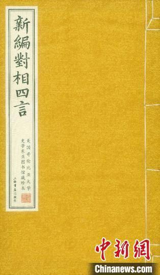 全本《新编对相四言》亮相上海 讲述绵延至现代教育的图画识字教学方式