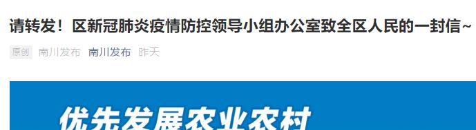 全国中风险地区再增加!重庆16区县发布疫情防控最新通知!