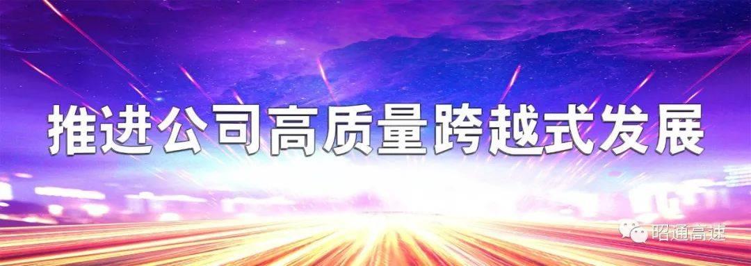 """收官之年看发展系列报道六 昭泸高速:多措并举战""""清河"""""""