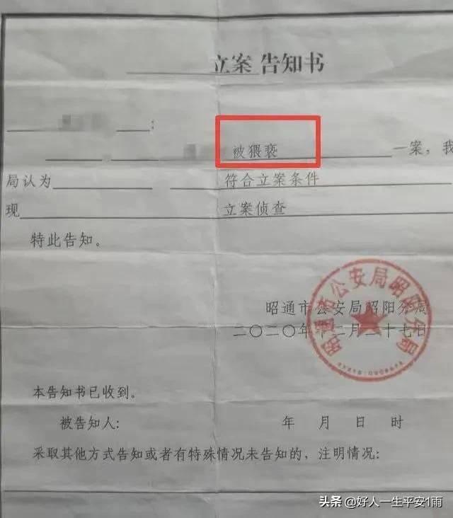 """云南昭通通报""""7岁女童在校内疑遭猥亵"""":成立专项工作组"""