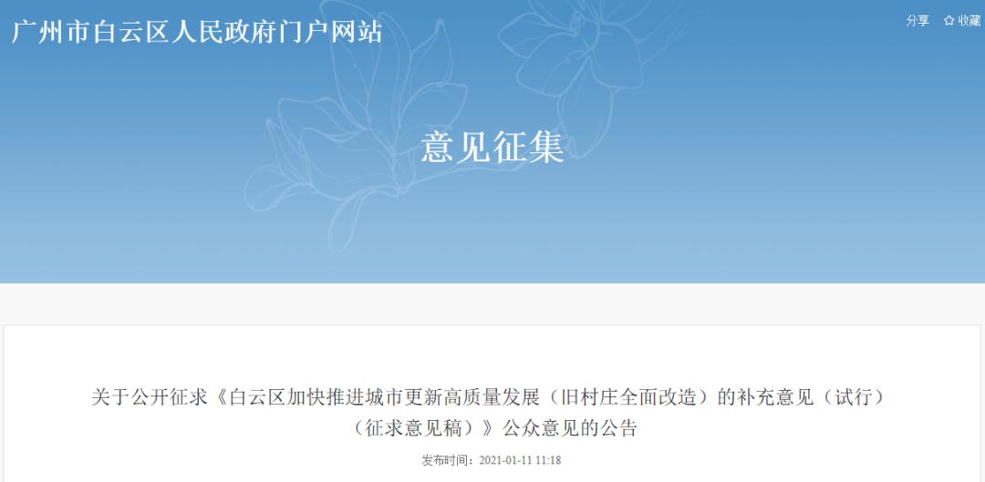 广州白云旧改新规!公开竞争价高者得!退出后5年禁入!_改造