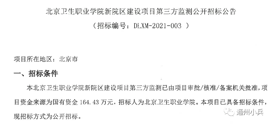 最新!落户通州漷县的北京卫生职业学院新院区再迎新进展!