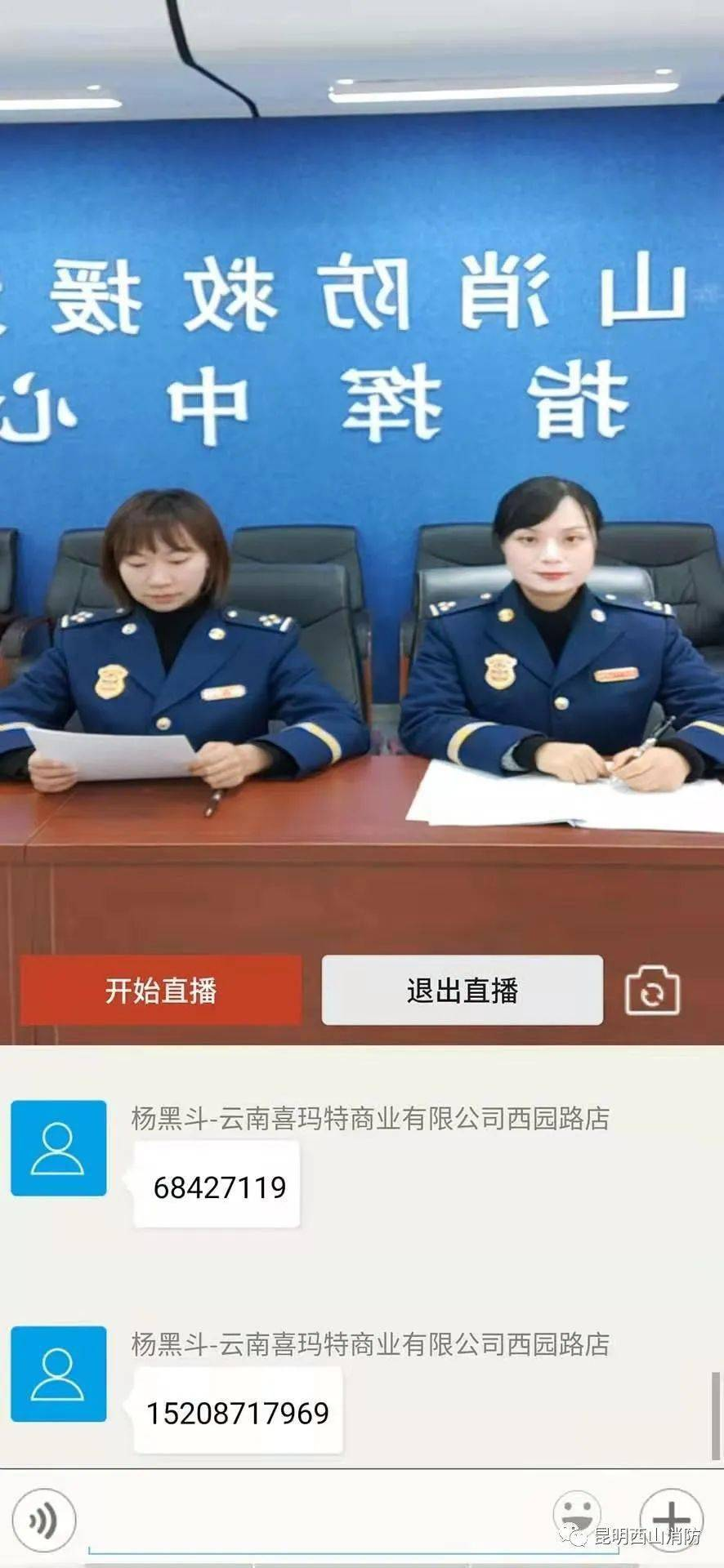线上集中宣贯学习《云南省消防条例》