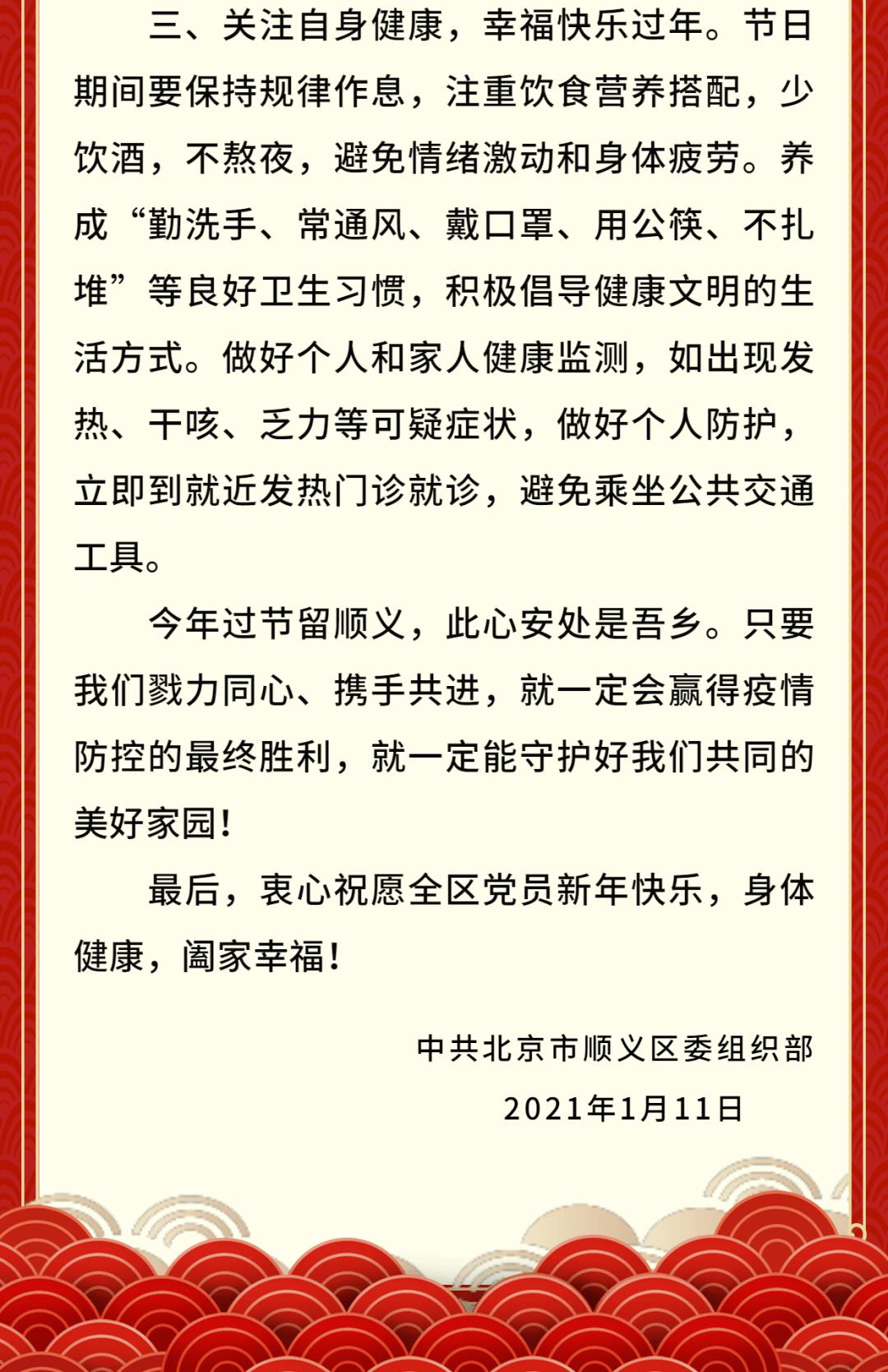 @全区党员 争当国门先锋 带头留顺(留京)过节!