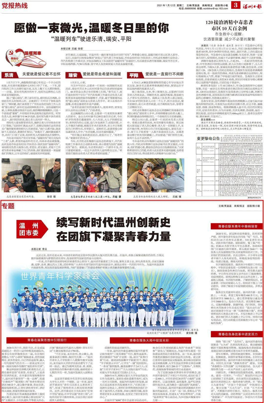 温州日报:续写新时代温州创新史,在团旗下凝聚青春力量