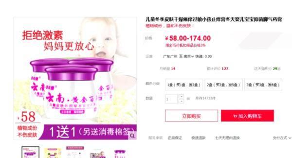 """不要迷信""""消""""字号!多批次婴儿面霜被测出含有激素"""