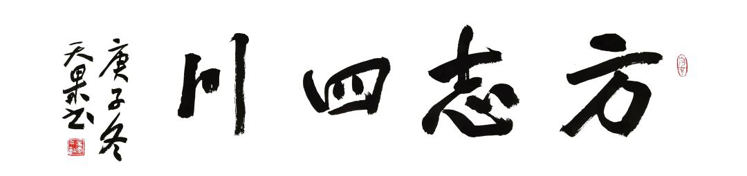 【方志四川•温暖的回响——脱贫攻坚四川故事汇】张振常 ‖ 扶贫路上的秋天