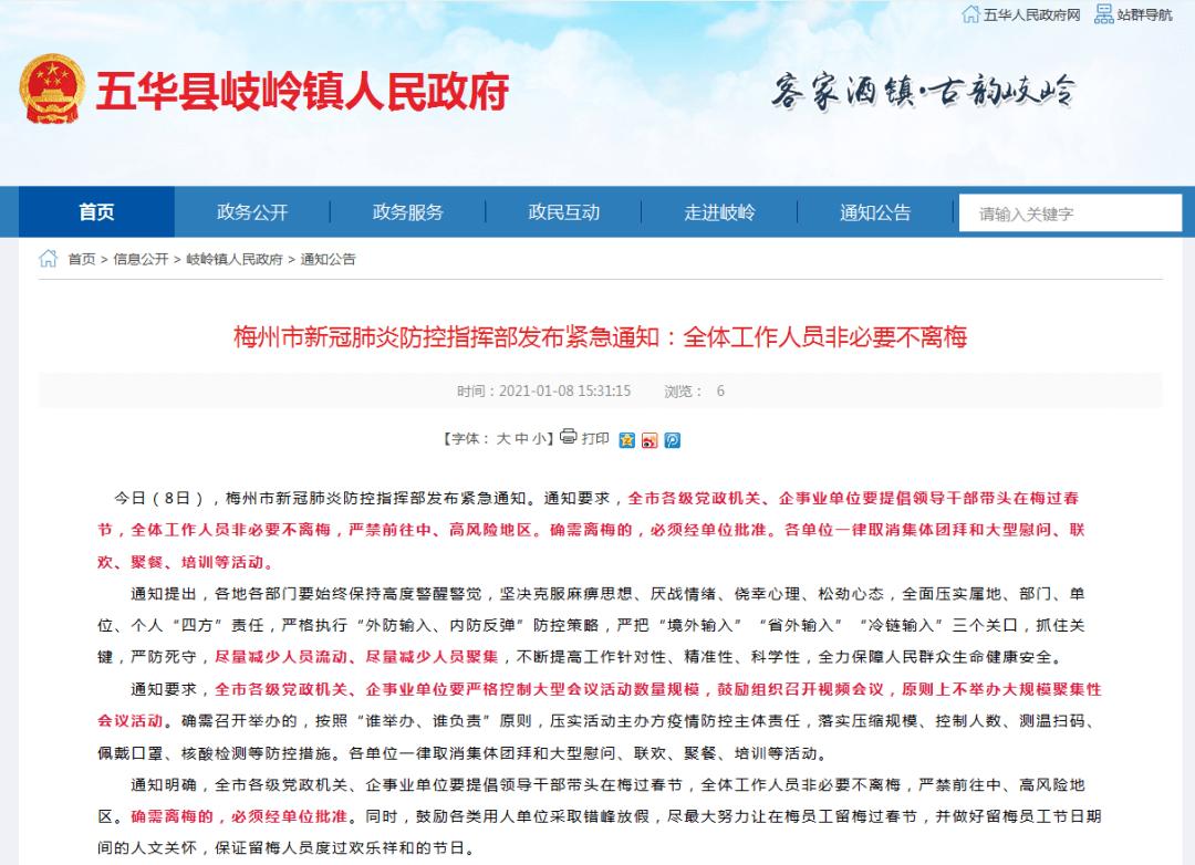 今年春节能回家吗?广东多地倡议就地过年,非必要不离粤!