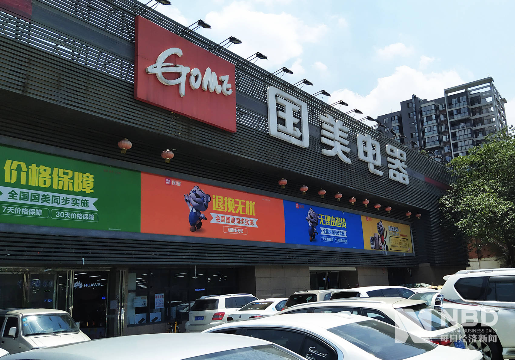 """客户端改名""""真快乐"""" 国美求变:能否以零售娱乐化路线破局?"""