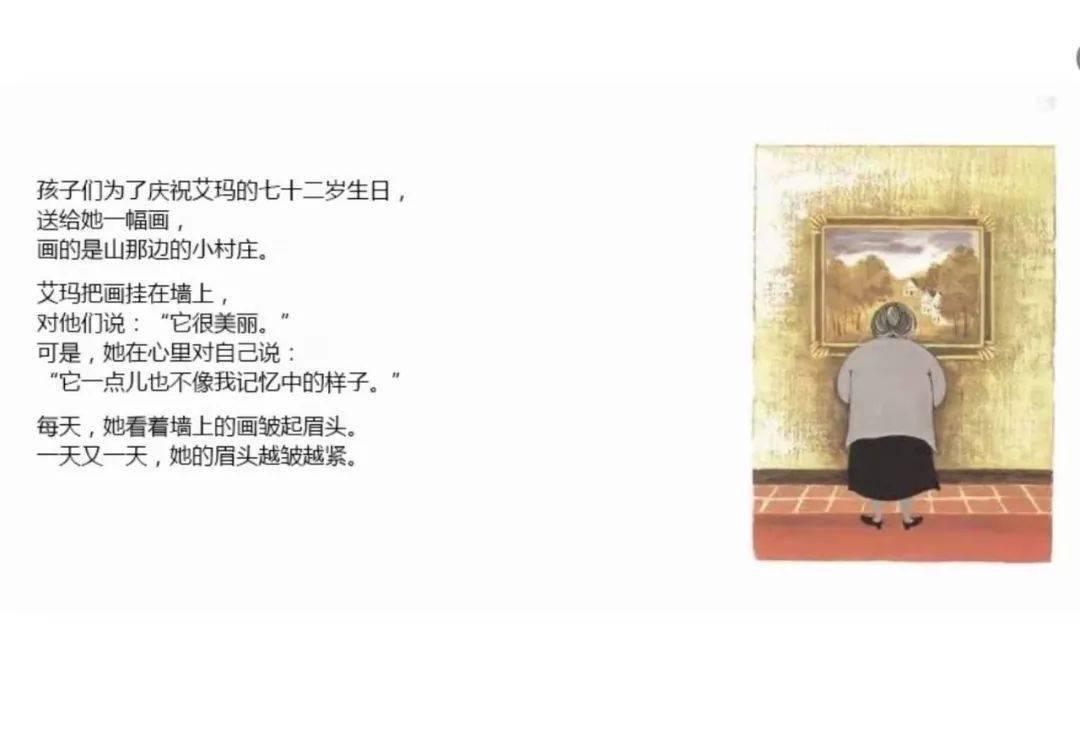 绘本故事【艾玛画画】  第6张