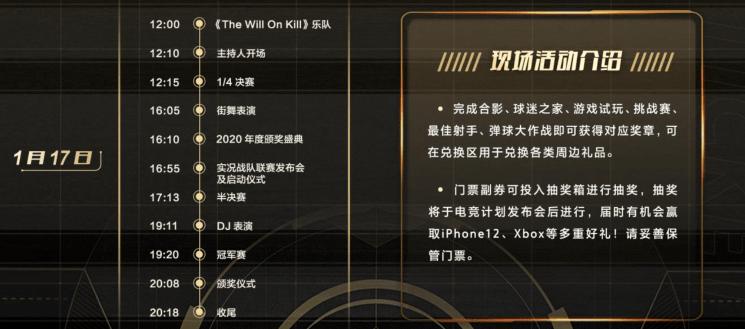 YABO官方网站| 线下狂欢福利等你领!实况足球嘉年华门票免费抢(图2)