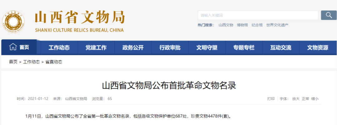 山西省公布第一批革命文物名录