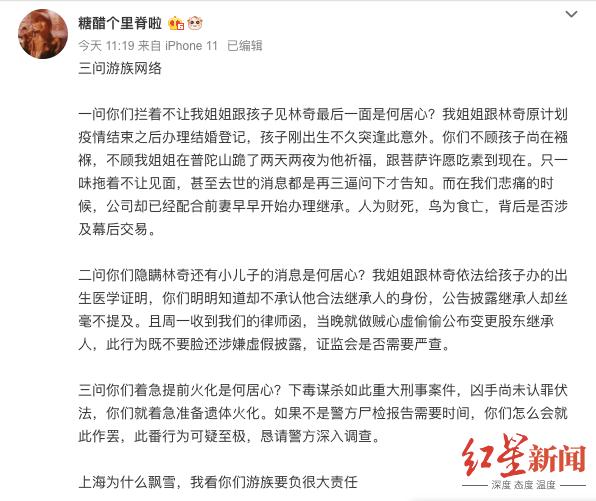 林奇30亿游族股份由三子女继承,疑似非婚生儿子发律师函争产