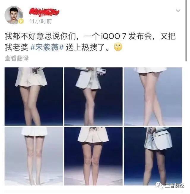 有美女、有大腿,现在的手机发布会进入变味的看腿时代?插图