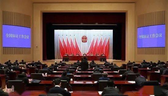 全国审计工作会议在京召开