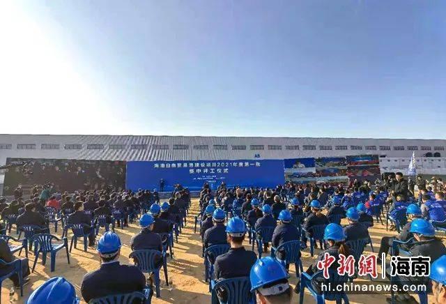 海南自贸港2021年首批集中开工139个项目
