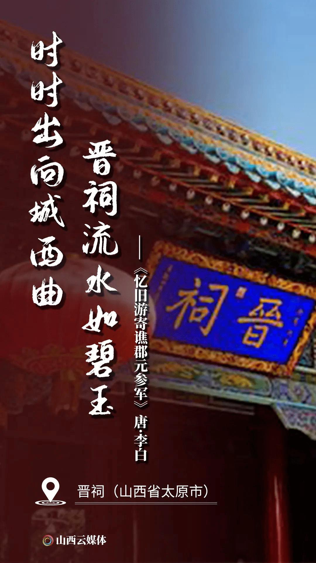 8句诗词,神游三晋  第3张