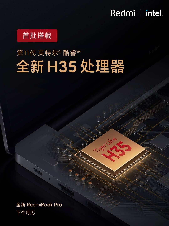 RedmiBook Pro 15/15s跑分现身:或即将发布
