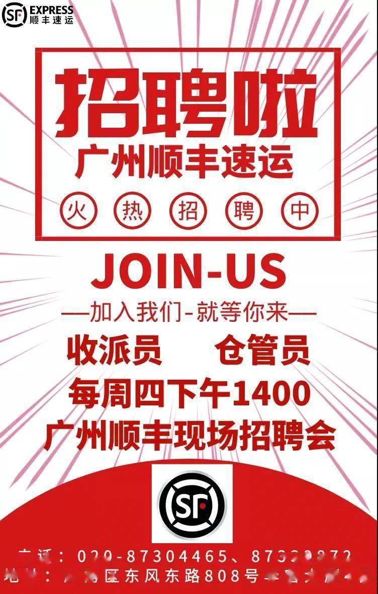【广州招聘】广州顺丰速运现场招聘会来袭!收派员、仓管员共2个岗位,待遇优厚,欢迎加入~