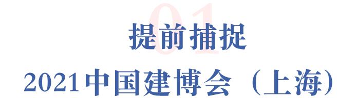 CBD中国建博会上海虹桥 | 直播预告:来把博物馆搬进家里!