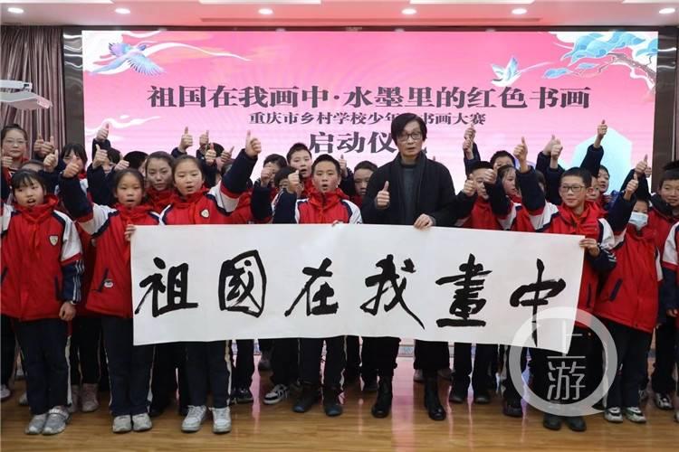 重庆市乡村学校少年宫书画大赛启动