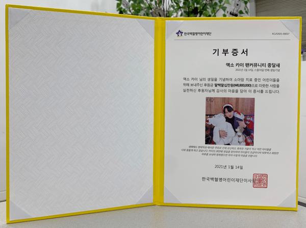EXO KAI粉丝俱乐部向韩国儿童白血病财团捐款880万韩元