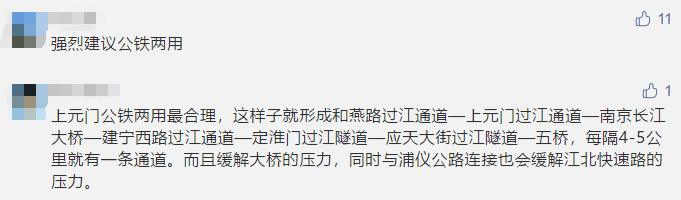 重磅利好!南京又一条过江通道即将开建,沿线居民喜大普奔