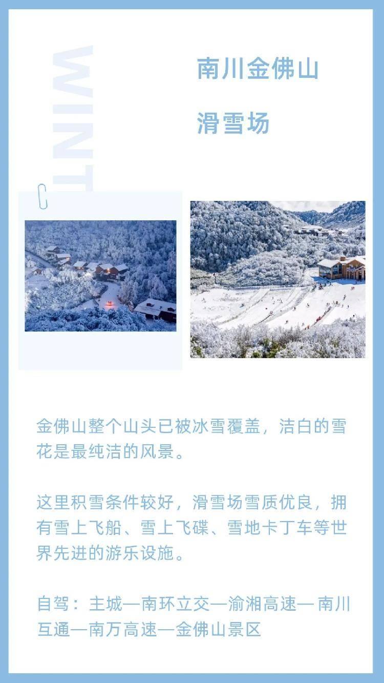 重庆滑雪攻略已出炉,一起撒欢吧!