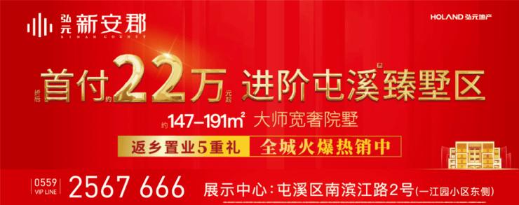 【搜狐焦点年度奖项】黄山最具价值典范楼盘