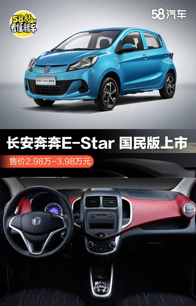 长安本本E星全国版已经上市2.98万