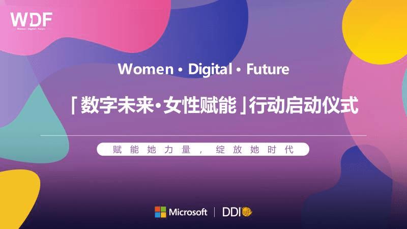 """赋权于数百万女性,微软和许多公司在中国联合发起了""""数字未来女性赋权""""运动"""