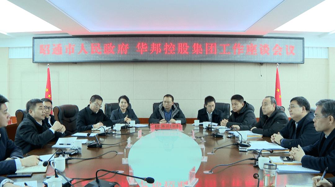 昭通市人民政府与华邦控股集团交流合作事宜