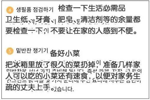 """韩国""""孕妇指南"""":先给丈夫做好饭才能去生孩子"""