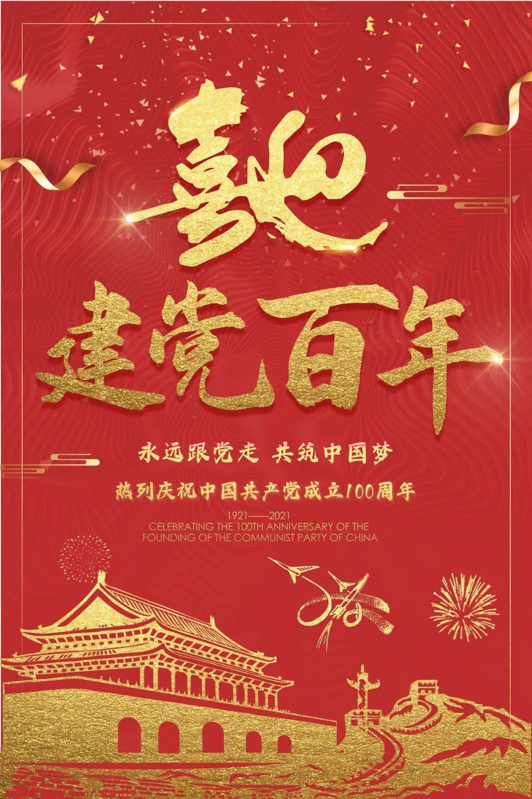 建党100周年祝福语 朋友圈文案、海报
