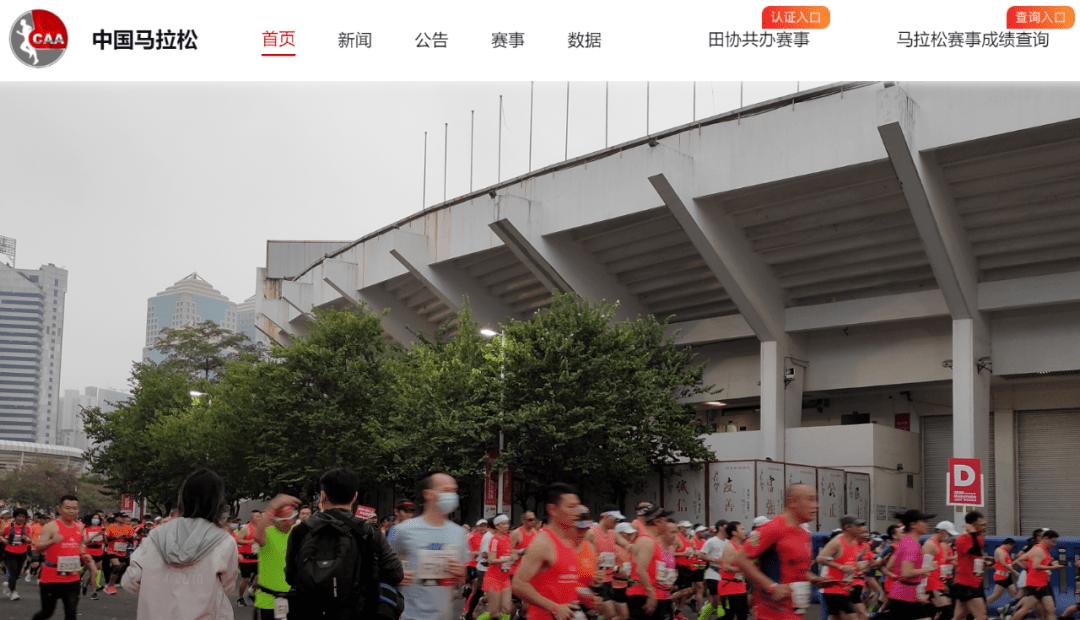 中国马拉松网站改版后关闭大众选手成绩查询(最新发布)