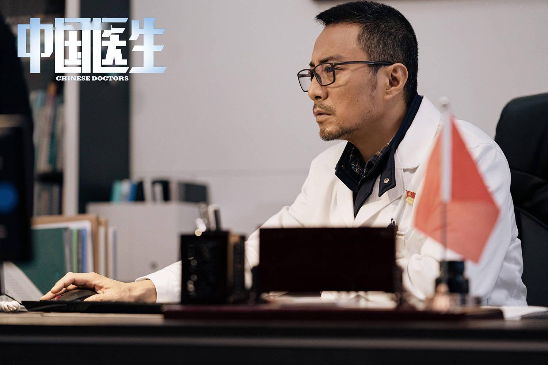 电影《中国医生》发布首批剧照