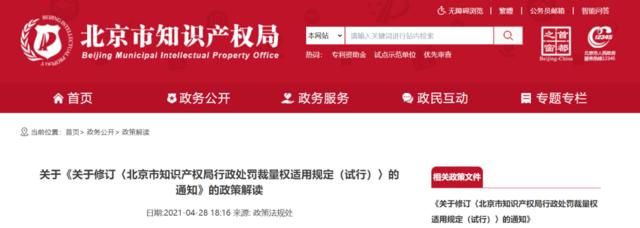 政策解读 | 《关于修订〈北京市知识产权局行政处罚裁量权适用规定(试行)〉的通知》