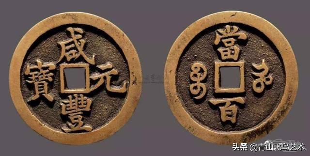 咸丰元宝当百珍稀品图(咸丰元宝当百对照图)插图(6)