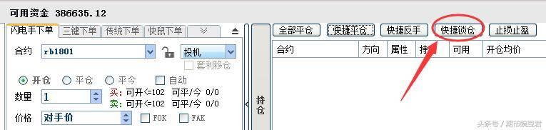 期货锁仓是什么意思(锁仓后解锁步骤)插图(2)