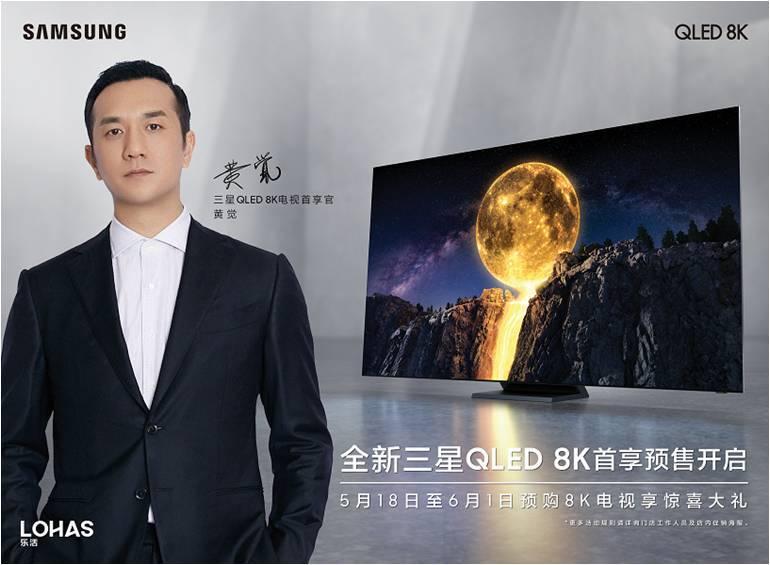 新一代8K电视上市,黄觉担任首享官,三星2020有点燃!